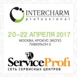 Приглашаем на выставку InterCHARM – 2017!