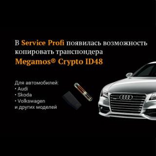 kopirovaniya-avto-chipov-transponderov-id48