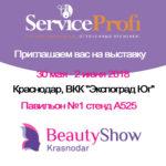 Service Profi на выставке Beauty Show Krasnodar 2018