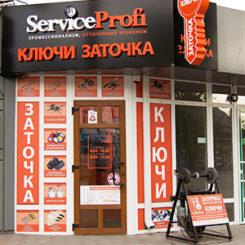 СЦ Service Profi Таганрог переехал на пер. Гоголевский  31.