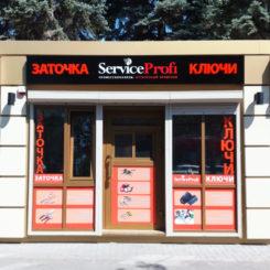 rekonstrukciya-service-profi-zapadnyj_2