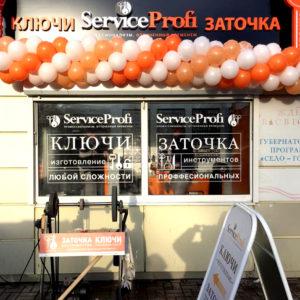 Начал свою работу новый Сервисный Центр Service Profi Днепровский