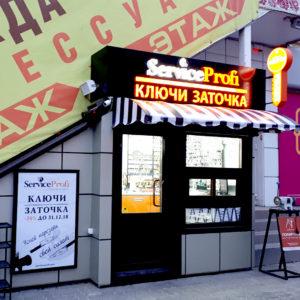 Открылся новый СЦ Service Profi Азов 2